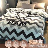 珊瑚絨毯子冬季加厚法蘭絨毛毯男學生單人宿舍保暖冬用被子雙層 QQ12937『bad boy時尚』