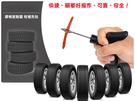 【補胎8件套】汽車/機車 快速補胎工具組...