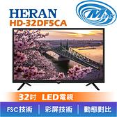 【麥士音響】HERAN 禾聯 HD-32DF5CA | 32吋 LED 電視 | 32DF5CA