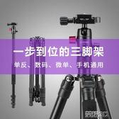 攝影架 單反相機三腳架便攜三角架云台套裝 超輕 阻尼 專業攝影攝像適用佳能尼康 榮耀3c