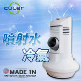 【美國原裝進口】 Culer Solo 噴射水冷氣 ET-CS10