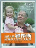 【書寶二手書T3/親子_HBJ】投資大師羅傑斯給寶貝女兒的12封信_Jim Rogers