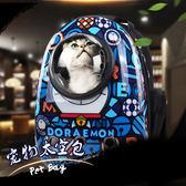 寵物豪華太空包宇航員太空艙狗貓外出時尚雙肩背包igo 【PINKQ】