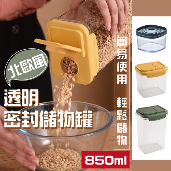【05032】北歐色透明密封儲物罐 850ml 密封罐 收納罐 保鮮罐 雜量儲存罐 儲物罐 零食罐