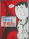 【書寶二手書T5/漫畫書_KRI】獨身男瘋狂巴黎2-巴黎生活潛規則_尚保羅西