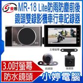 【免運+3期零利率】福利品 IS愛思 MR-18 Lite 防雨防塵機車前後鏡頭行車記錄器 重力鎖定 停車監控