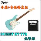 【非凡樂器】【限量1組】Squier Bullet HT 電吉他/全配件/熱帶綠/搭配Marshall MG10CF 音箱
