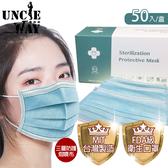 台灣製 成人口罩【H0303】平面口罩 口罩 透氣口罩 一次性口罩 台灣製口罩(一盒50入)