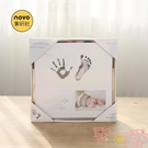 寶寶手足印泥新生兒紀念手印腳印相框擺臺滿月彌月禮物【聚可愛】
