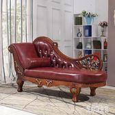 美式貴妃椅 實木歐式貴妃躺椅 美人榻 臥室 深色轉角沙發 xy5162【艾菲爾女王】