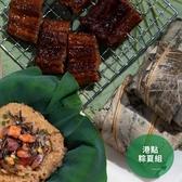 港點粽夏組 野米珍珠雞+蒲燒鰻串【港點大師】