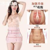 產后收腹帶女剖腹產強力束縛帶瘦身束腰順產兩用束腹帶美體塑形衣 魔法街