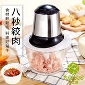 現貨 絞肉機 多功能家用電動絞菜器料理器絞肉攪餡機切菜器 110V  MKS免運