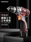 電轉鋰電鉆小手槍鉆電動螺絲刀充電式電動手電轉轉鉆家用鋰電池手電鉆 智慧 618狂歡