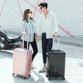 小清新拉桿箱20寸登機箱男萬向輪韓版24寸學生行李箱女26寸旅行箱