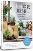 水耕盆栽超好養:無土不招蟲,加水就能活,輕鬆打造室內綠意【城邦讀書花園】