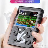 復古兒童掌上游戲機掌機可充電PSP超級瑪麗俄羅斯方塊親子六一禮物 PA2063『pink領袖衣社』