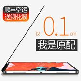 iPad pro11保護套2018新款iPad蘋果12.9英寸全面屏pencil原版11寸【快速出貨】