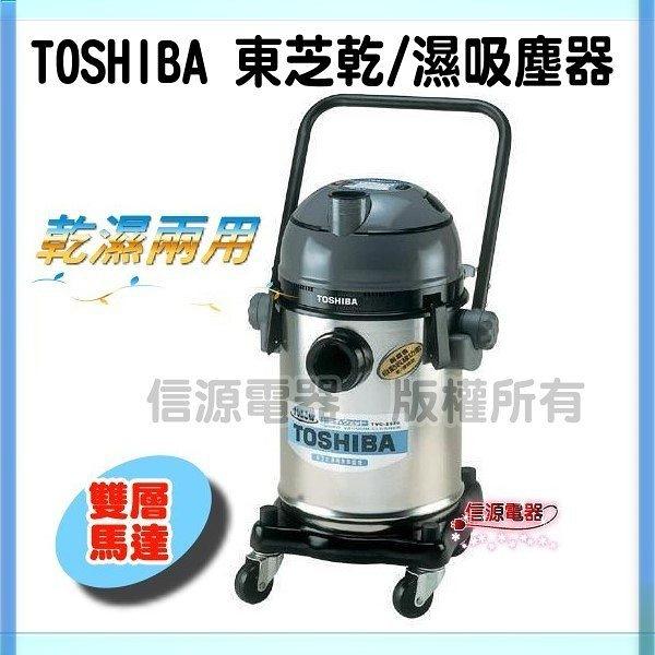 【信源】吸力180W~【TOSHIBA東芝乾濕兩用吸塵器】《TVC-2020》線上刷卡~免運費