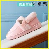【快樂購】棉拖鞋 棉拖鞋包跟居家室內保暖防水防滑厚底拖鞋