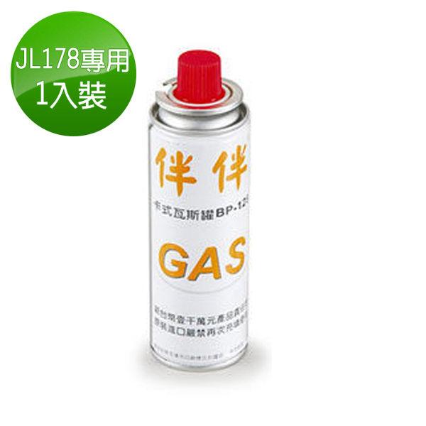 歐王遠紅外線伴伴爐 JL-178和179專用瓦斯罐BP-128 X1瓶◥休閒爐/瓦斯爐/卡式爐 烤肉爐