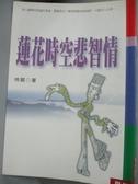 【書寶二手書T5/宗教_IBJ】蓮花時空悲智情_伶姬