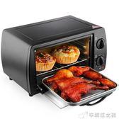 烤箱220V  電子電考箱小烤箱家用烘焙機迷你小型特價焗爐哄烘轟焙烤肉烘烤箱igo 辛瑞拉
