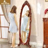 歐式穿衣鏡大奢華鏡子全身落地鏡家用臥室美式立體長試衣鏡小戶型MBS「時尚彩紅屋」
