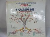 【書寶二手書T5/心理_J8A】心智圖法基礎篇-多元知識管理系統1_孫易新