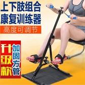 腳踏車手搖器材中老家用康復訓練動感單車迷你室內健身車健身少年-享家生活館 YTL