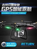 航拍機 專業無人機航拍飛行器5G高清遠距圖傳遙控飛機智慧跟隨返航  DF 維多
