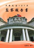 (二手書)中華民國107年監察報告書