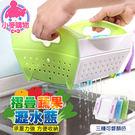 ✿現貨 快速出貨✿【小麥購物】多功能瀝水籃 可摺疊蔬菜水果塑膠瀝水籃 洗菜籃滴水籃【Y084】