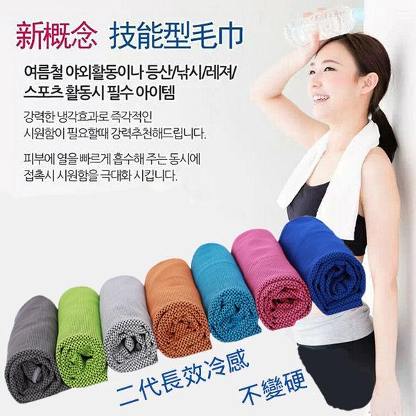 二代親膚不變硬冰涼毛巾 運動毛巾 85x33cm (不挑色.隨機出貨)