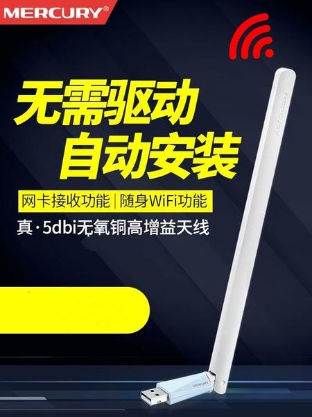 USB無線網卡台式機筆記本電腦髮射無線wifi 接收器家用 【雙十一狂歡】