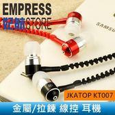 【妃航】JKATOP KT007 金屬簡約拉鍊高音質立體聲入耳式線控選曲麥克風手機耳機萬用