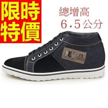 增高鞋-好搭時尚簡約男休閒鞋56f36[巴黎精品]