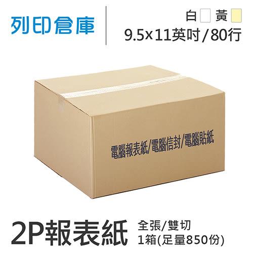 【電腦連續報表紙】80行 9.5*11*2P 白黃 / 雙切 / 全張 / 超值組1箱 (足量850份)