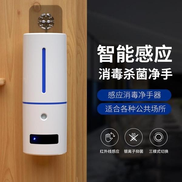 自動感應手部消毒機免打孔酒精免洗噴霧器非接觸壁掛式殺菌凈手器