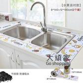 吸水貼 自黏廚房水槽洗菜盆防水貼浴室洗漱台面吸水吸濕貼靜電貼 5色