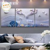 浮雕家飾現代簡約浮雕裝飾畫壁畫掛畫客廳裝飾畫大氣沙發背景墻畫jy【父親節好康八八折】