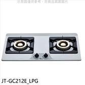 喜特麗【JT-GC212E_LPG】二口爐檯面爐JT-2100E/JT-2102E同款法瑯瓦斯爐桶裝瓦斯