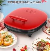 220V 利仁電餅鐺J3300A雙面加熱家用33CM加深加大烙餅鍋煎餅機方形烤盤WD晴天時尚