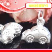 銀鏡DIY S990純銀配件/童趣Q版汽車.可愛小車車吊墜~適合手作蠶絲蠟線/衝浪幸運繩(非合金或白鋼)