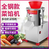 切肉機 全自動電動絞菜機商用家用多功能碎菜機菜陷機打菜剎菜攪菜切菜機 野外俱樂部