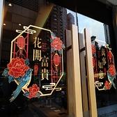 窗貼 中國風靜電貼畫店鋪櫥窗裝飾窗貼中式創意窗花紙玻璃貼推拉門貼紙【5月週年慶】