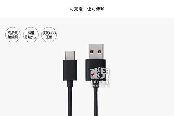【妃凡】小米 原廠型 Type-C 充電傳輸線 數據線 充電線 USB 3.1 Xiaomi MIUI