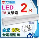 大友照明 LED T5 支架燈 二尺 一...