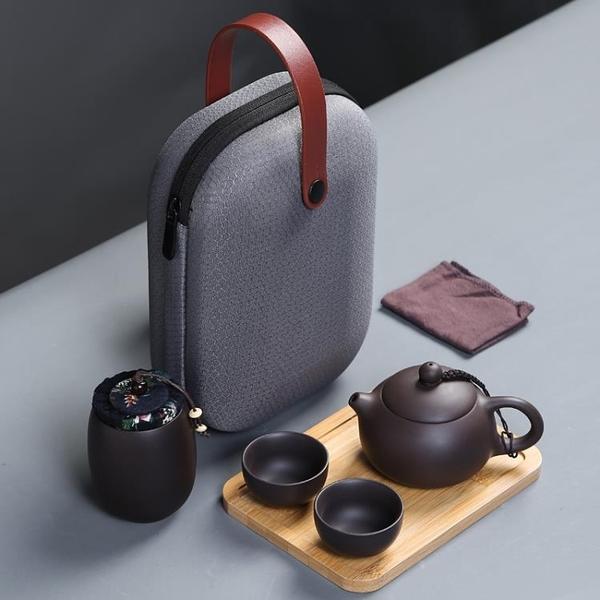茶具 旅行茶具套裝便攜包快客杯一壺二杯紫砂功夫旅游茶壺禮品 小天後