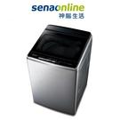 Panasonic 17KG直立式溫水洗衣機 NA-V170GBS-S 神腦生活